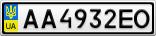 Номерной знак - AA4932EO