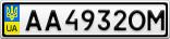 Номерной знак - AA4932OM