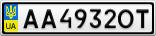 Номерной знак - AA4932OT