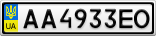 Номерной знак - AA4933EO