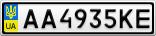 Номерной знак - AA4935KE