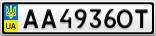 Номерной знак - AA4936OT