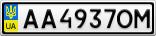 Номерной знак - AA4937OM