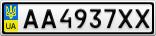 Номерной знак - AA4937XX