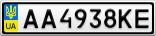 Номерной знак - AA4938KE