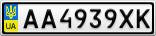 Номерной знак - AA4939XK