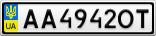 Номерной знак - AA4942OT