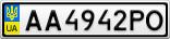 Номерной знак - AA4942PO