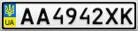 Номерной знак - AA4942XK