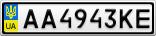 Номерной знак - AA4943KE