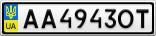Номерной знак - AA4943OT