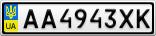 Номерной знак - AA4943XK