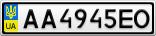 Номерной знак - AA4945EO