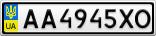 Номерной знак - AA4945XO
