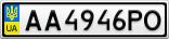 Номерной знак - AA4946PO