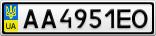Номерной знак - AA4951EO