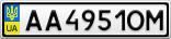 Номерной знак - AA4951OM
