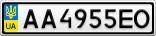 Номерной знак - AA4955EO