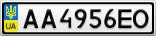 Номерной знак - AA4956EO