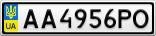 Номерной знак - AA4956PO