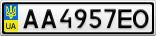 Номерной знак - AA4957EO