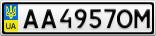Номерной знак - AA4957OM