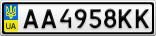 Номерной знак - AA4958KK