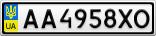 Номерной знак - AA4958XO