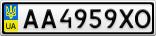Номерной знак - AA4959XO