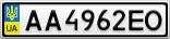 Номерной знак - AA4962EO