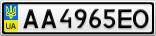 Номерной знак - AA4965EO