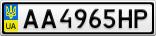 Номерной знак - AA4965HP