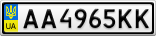 Номерной знак - AA4965KK