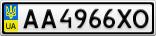 Номерной знак - AA4966XO