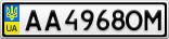 Номерной знак - AA4968OM