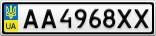 Номерной знак - AA4968XX