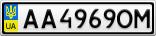 Номерной знак - AA4969OM