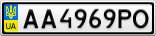 Номерной знак - AA4969PO