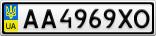 Номерной знак - AA4969XO