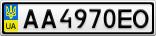 Номерной знак - AA4970EO