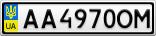 Номерной знак - AA4970OM
