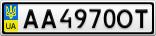 Номерной знак - AA4970OT