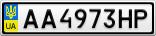 Номерной знак - AA4973HP