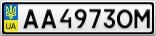 Номерной знак - AA4973OM