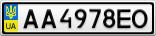 Номерной знак - AA4978EO