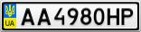 Номерной знак - AA4980HP