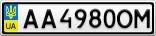 Номерной знак - AA4980OM