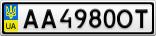 Номерной знак - AA4980OT