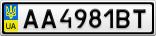 Номерной знак - AA4981BT