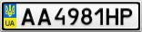 Номерной знак - AA4981HP